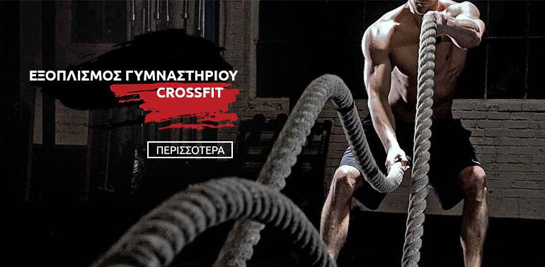Εξοπλισμός CrossFit